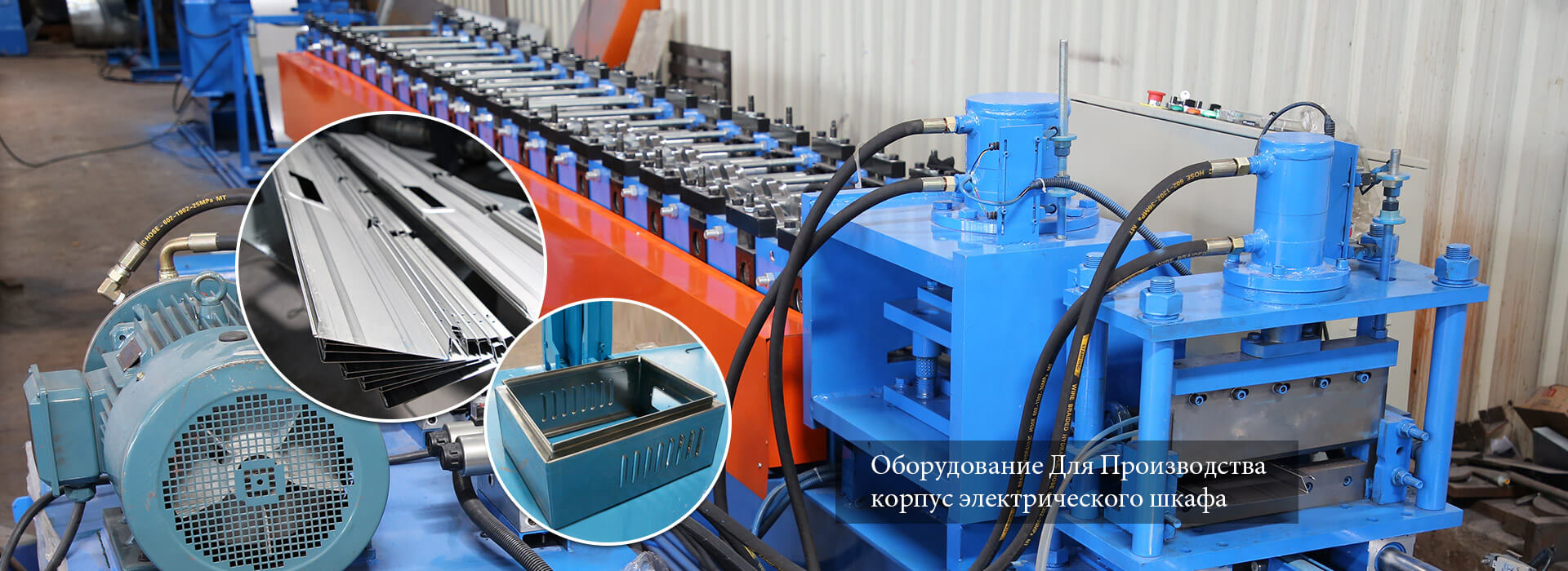 Оборудование Для Производства корпус электрического шкафа