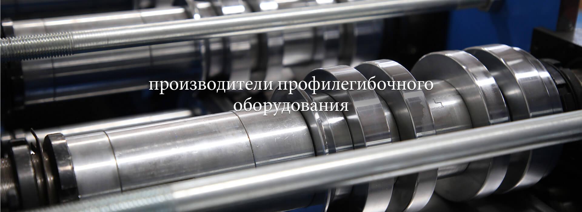 производители профилегибочного оборудования