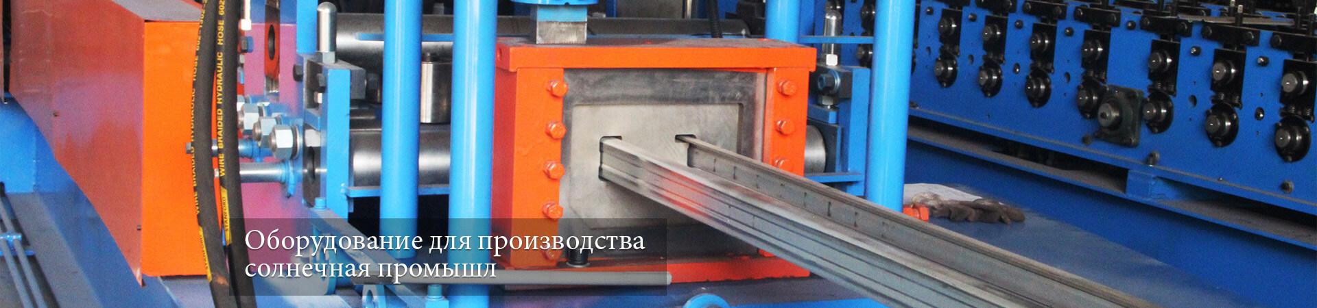 Оборудование для производства солнечная промышл