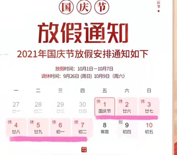 Национальный праздник Китая - 2021 год